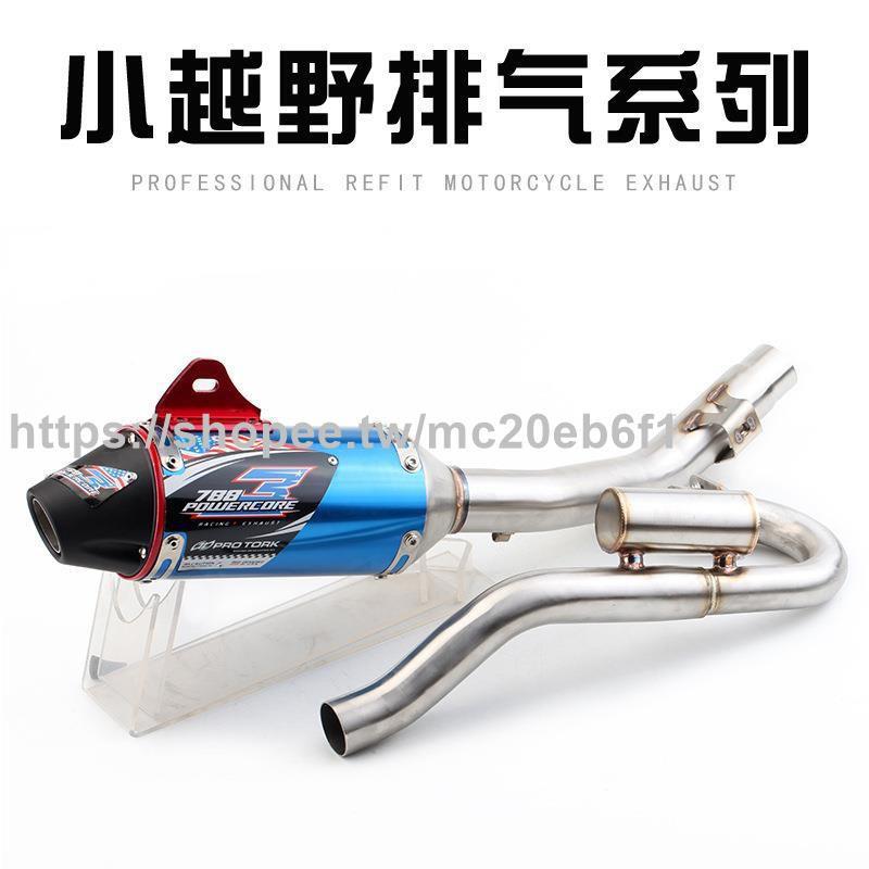 【商品超出45cm需要宅配】摩托車改裝 CRF150 CRF230 CRF250 排氣管消聲器越野改裝排氣