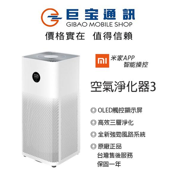 MI 小米 空氣淨化器 3 AC-M6-SC 全新 公司貨 空氣清淨機 AI語音智慧控制 米家APP 巨寶通訊