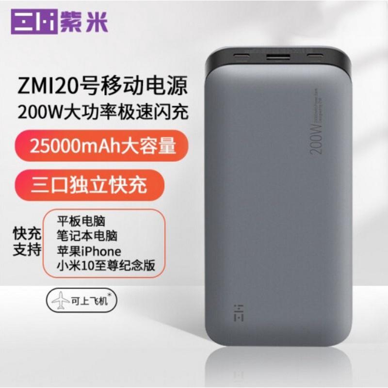 ZMI紫米20號移動電源 QB826 行動電源 25000mAh 200W PD QC 閃充