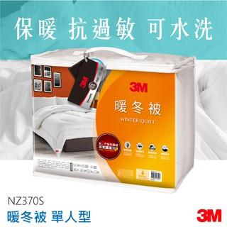 【買賣點】會害你遲到的暖暖棉 3M 現貨新2代 標準雙人 NZ370 發熱纖維暖冬被 (5×7) 輕柔冬被 暖被 棉被 台北市
