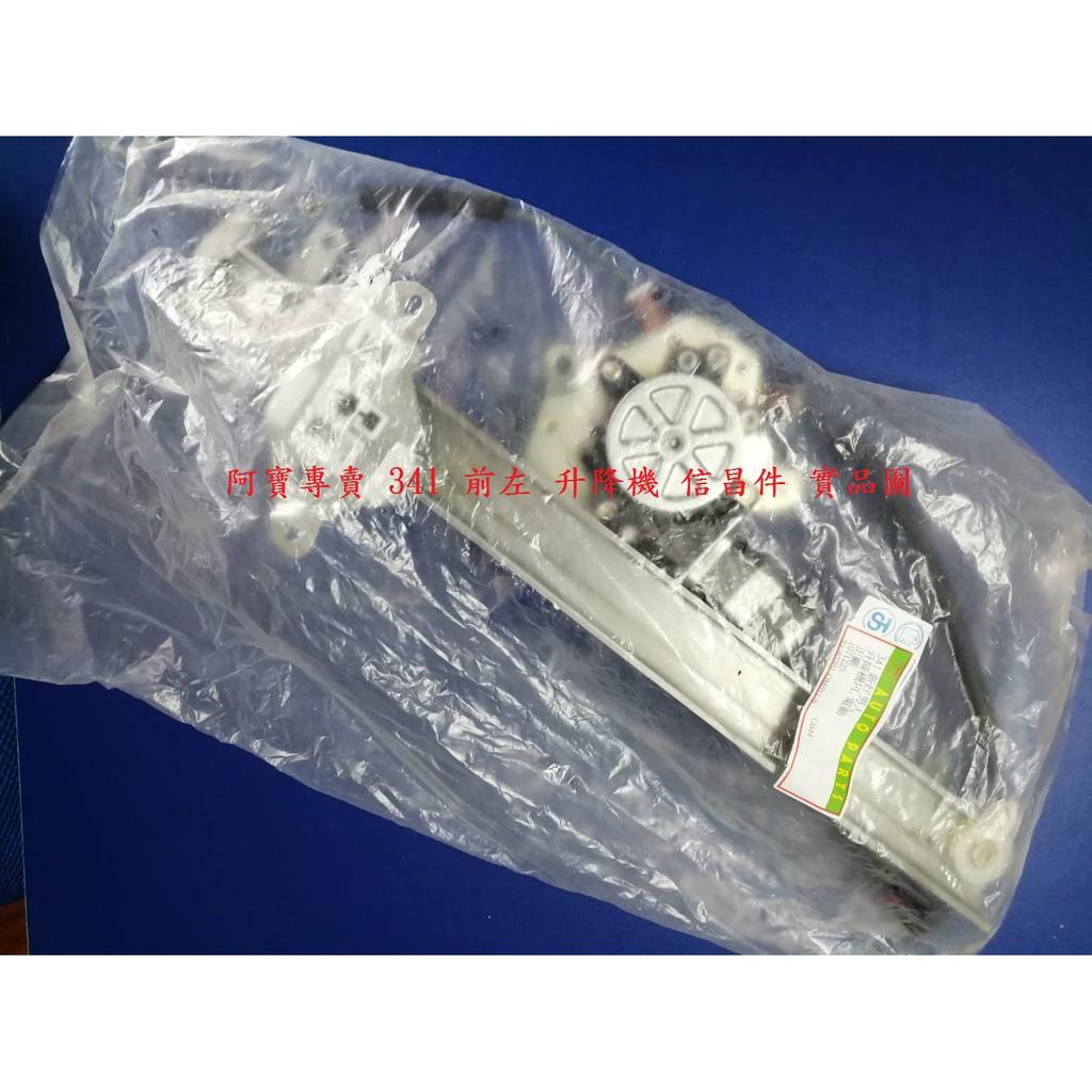 裕隆 SENTRA 341 B14 CE HV 升降機 電動窗升降機 車窗升降機 電動升降機 台製外銷件 信昌件