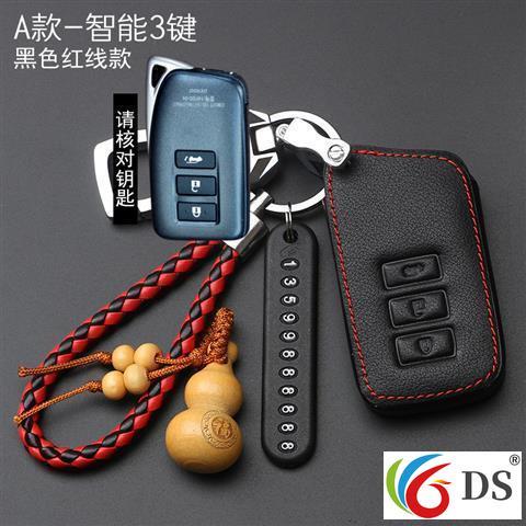 Lexus 凌志鑰匙包保護皮套扣IS250 GS350 CT200h ES350 NX300H NX200T ES350