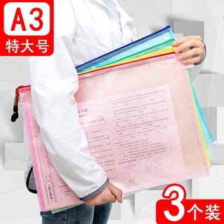 A3文件袋特大號資料袋8k畫袋圖紙試卷繪畫作品收納袋透明拉鏈袋試卷整理神器收納袋放卷子神器書夾子大容量