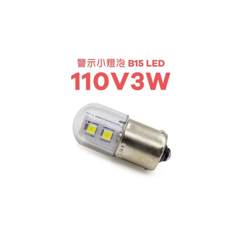 京港電子⚡警示小燈泡 B15 LED 110V3W 白光 1C