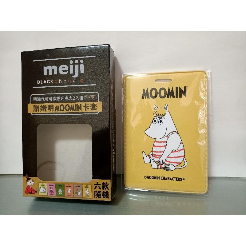 meiji 嚕嚕米 姆明 MOOMIN 姆明卡套 證件套 (僅卡套
