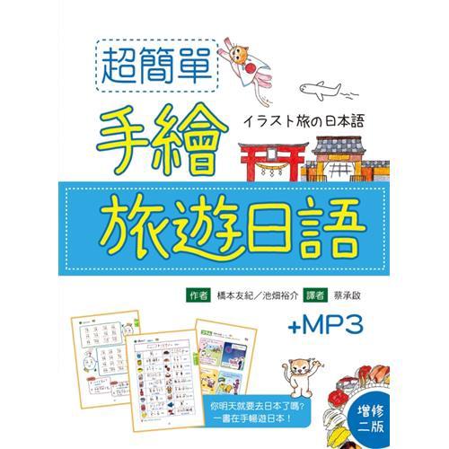 超簡單手繪旅遊日語(增修二版)[88折]11100760797