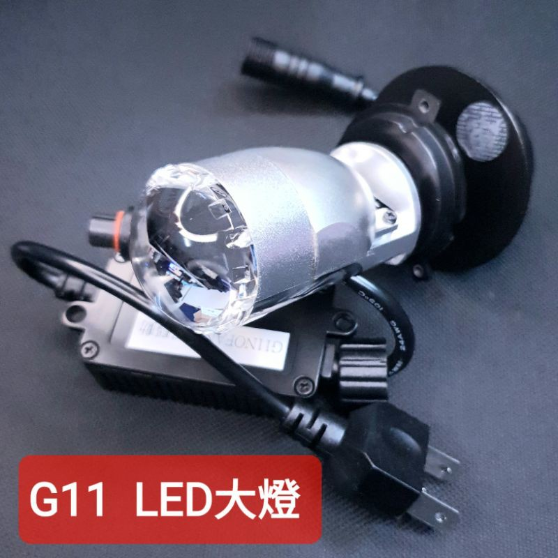 星爵 G11  LED 小魚眼 / 大燈 / H4 / 高亮度 / 魚眼 /VJR/new many/新名流/gp/野狼