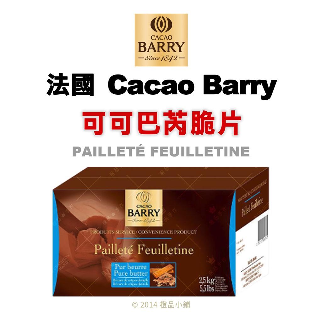 【橙品手作】法國 CACAO BARRY 可可巴芮脆片 (分裝)【烘焙材料】