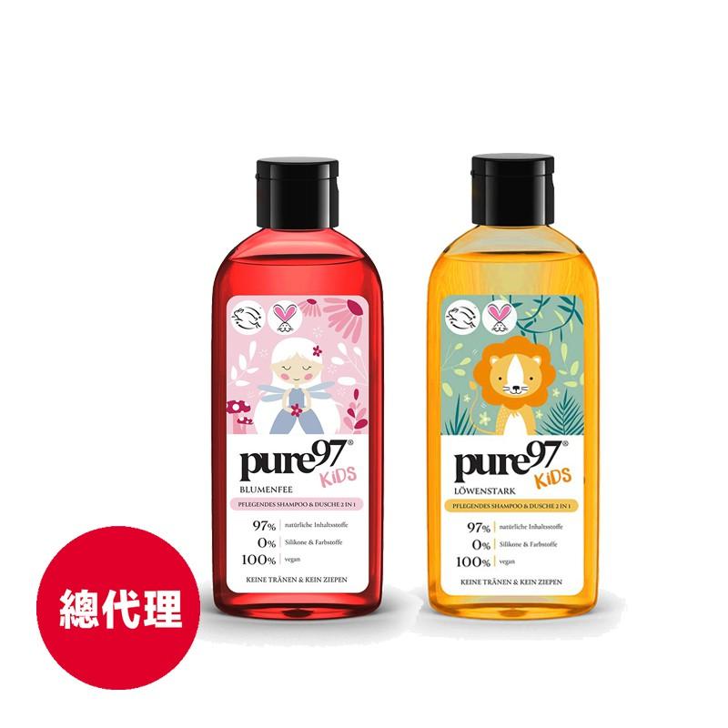 德國【Pure 97】Kids洗髮沐浴乳250ml