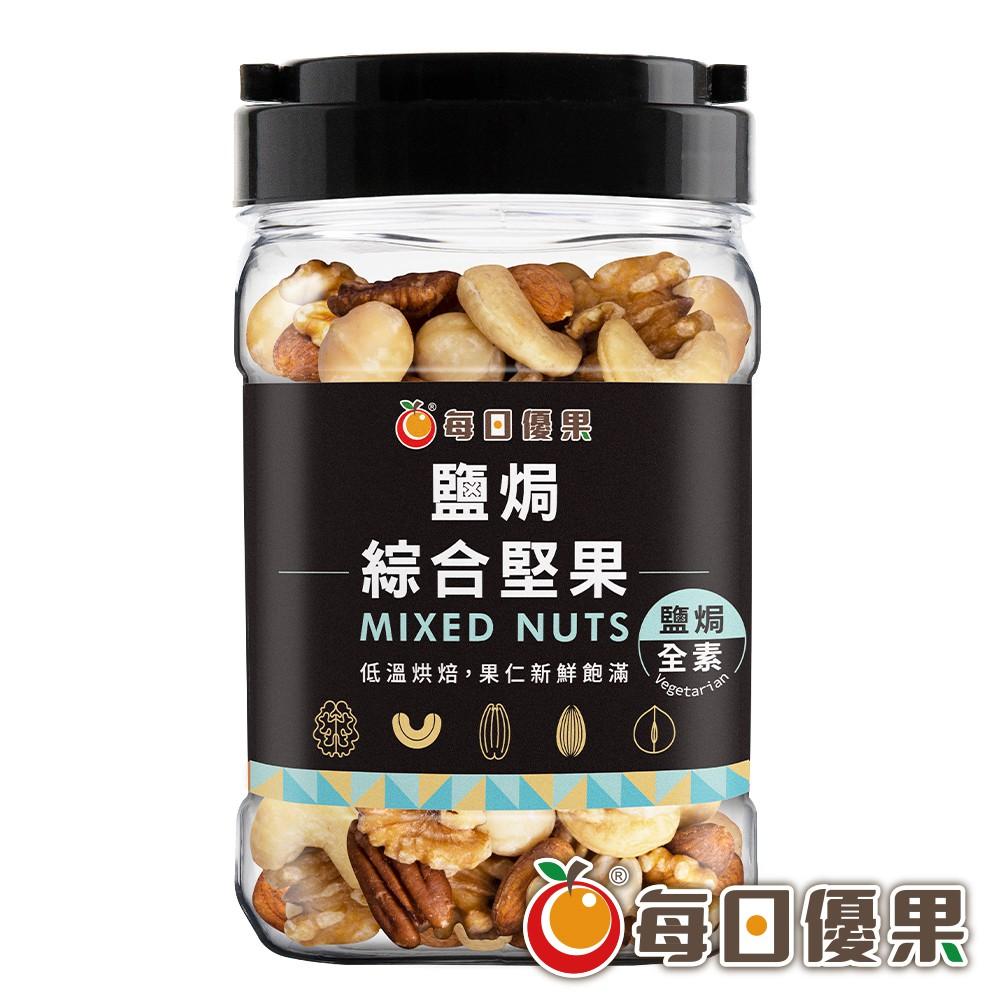 每日優果 罐裝鹽焗綜合堅果350G