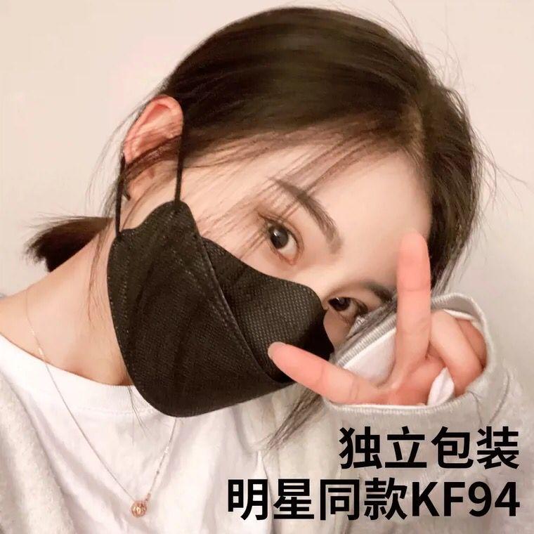 韓國KF94魚形口罩成人時尚柳葉型摺叠立體防護口罩男女款韓版