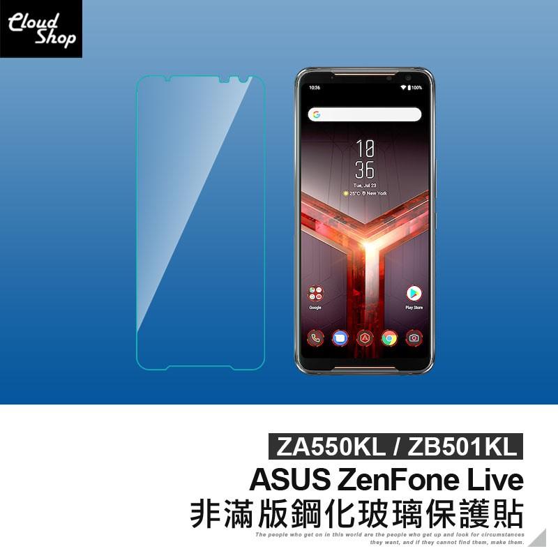 ASUS 非滿版鋼化玻璃保護貼 ZenFone Live ZA550KL ZB501KL 鋼化膜 玻璃貼