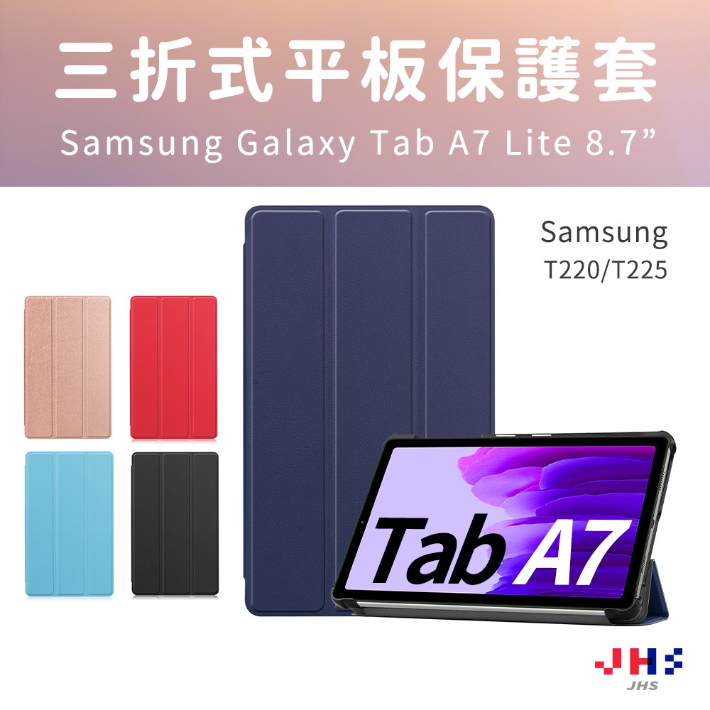 【JHS】SAMSUNG Galaxy Tab A7 Lite LTE T220 T225 三折皮套 耐髒、易拆卸