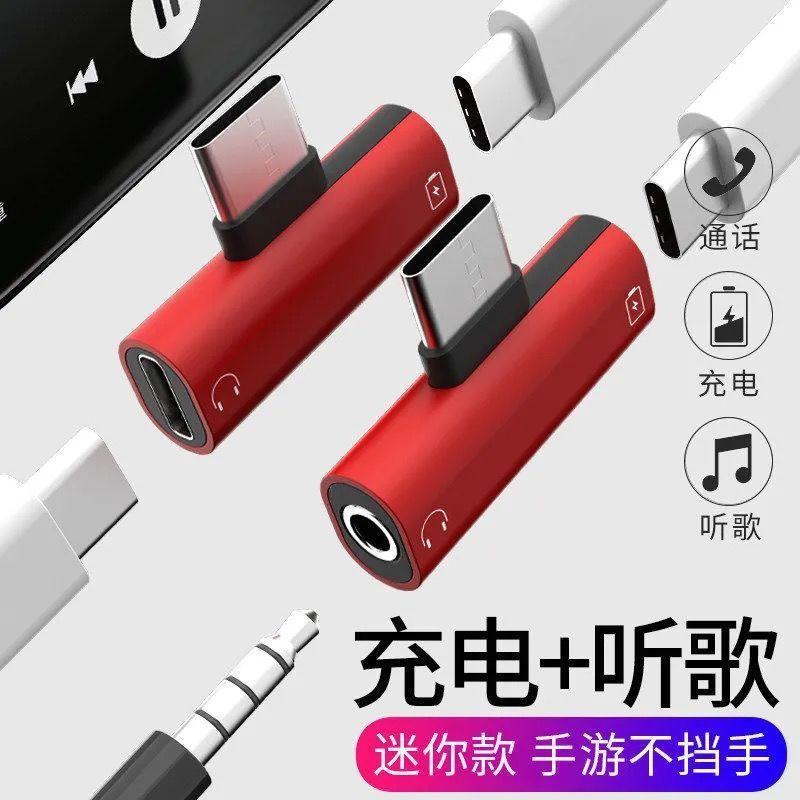 【台灣出貨】華為P20/Mate10耳機轉接頭小米6/8手機語音邊聽邊充type-c轉換器
