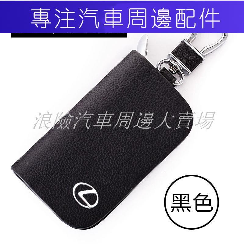 LEXUS 淩誌 鑰匙皮套 CT200h LS430 IS250 IS250 RX350 NX200汽車鑰匙包鑰匙套