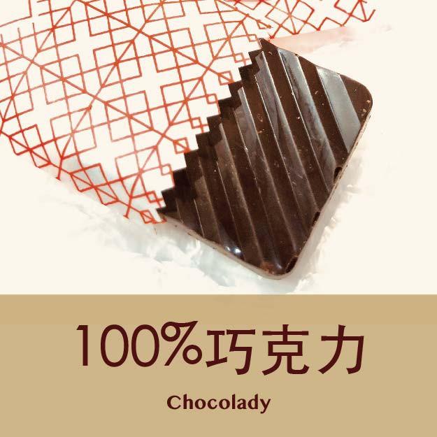 【純度100%】黑巧克力薄片 純可可脂 巧克力片 單片包裝 生銅專用 厄瓜多爾