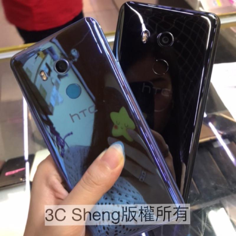 95新 HTC U11+ 6吋 64G 6+128G 台灣公司貨 台中 永和 實體店 中古手機 二手機