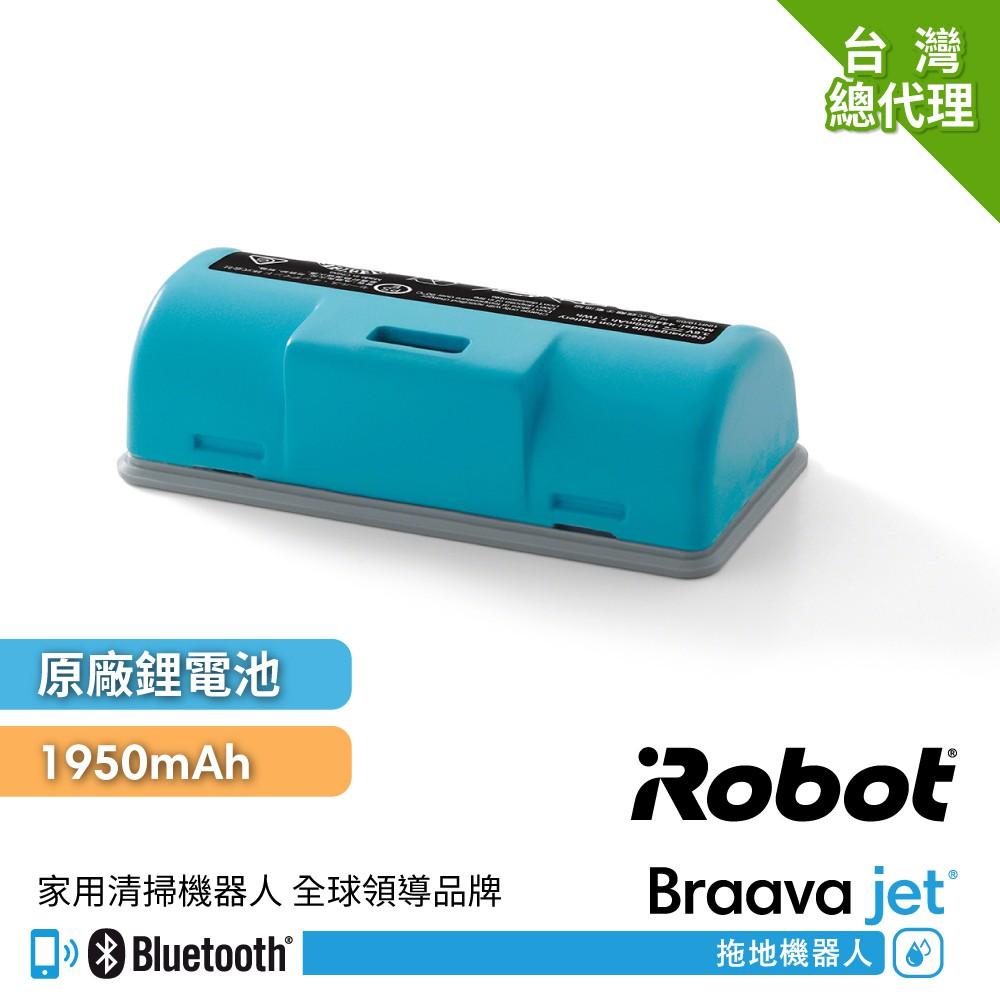 美國iRobot Braava Jet 240原廠鋰電池1950mAh