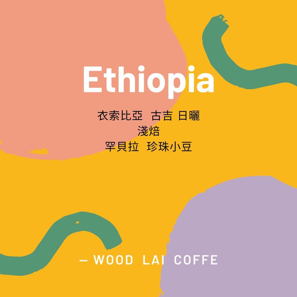 衣索比亞 古吉 日曬 淺焙 罕貝拉 珍珠小豆