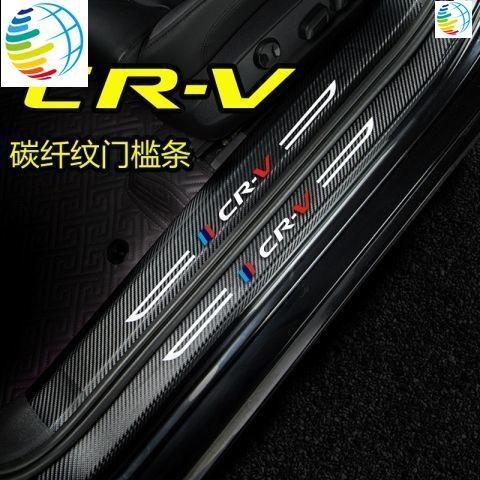 CRV門檻條新CR-V改裝內飾車貼配件汽車迎賓踏板保護貼CRV5 CRV5.5  HONDA CRV 5代 5.5代適用
