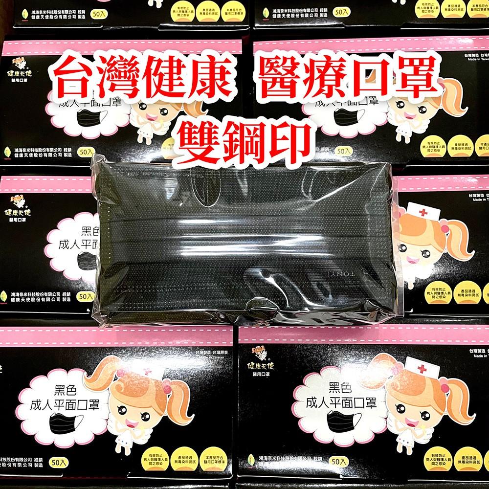 台灣欣新健康天使 成人平面 MD雙鋼印 黑色醫用醫療口罩 粉藍 粉紅 粉綠 粉紫 天黑 全系列 50入(盒)國家隊
