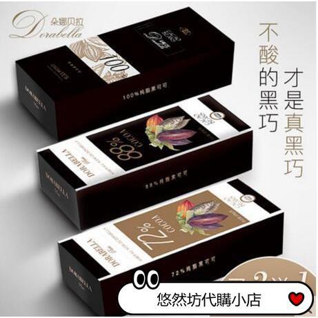 現貨熱銷【小饞嘴❤】朵娜貝拉純黑巧克力100%88%100%純可可脂生日禮物禮盒裝散裝批發