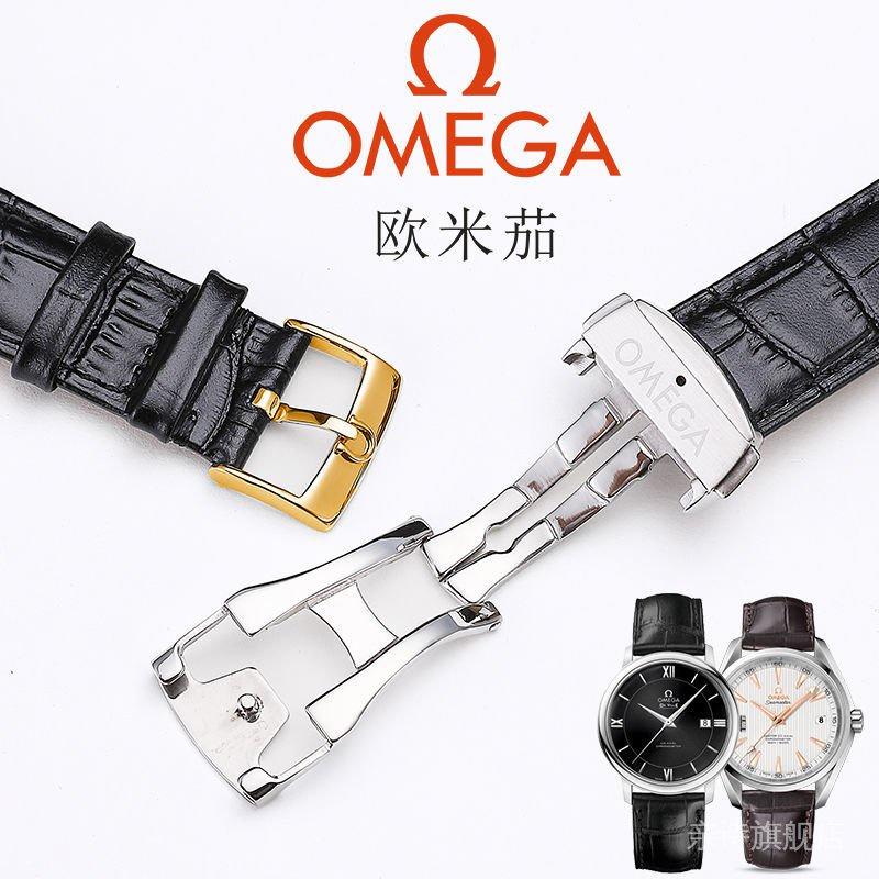 歐米茄手錶帶真皮專櫃原裝omega蝶飛星座超霸海馬omj配件男女代用