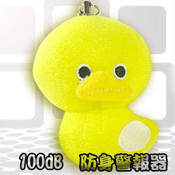 【凱騰】台灣製100分貝超高音小鴨型防身警報器(ALM-100-L-01 DK)★可當包包手機吊飾鑰匙圈