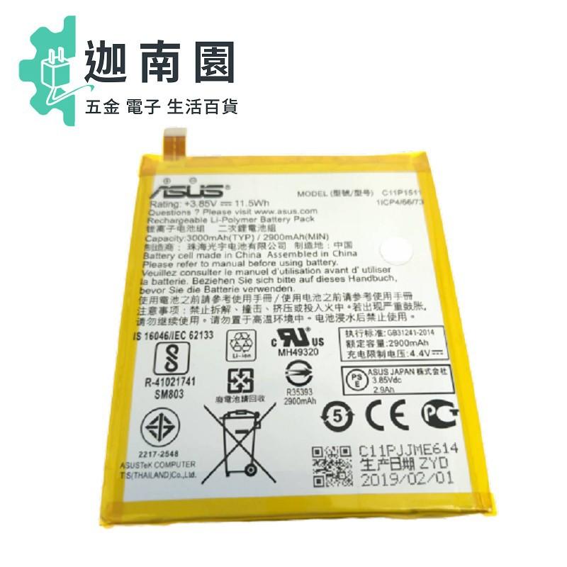 ASUS 華碩 ZenFone 3 ZE552KL Z012DA 電池 內置電池 C11P1511 【保固一年】