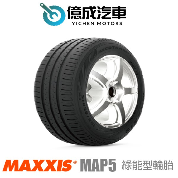 《大台北》億成汽車輪胎量販中心-MAXXIS瑪吉斯輪胎 MECOTRA MA-P5【16吋歡迎洽詢】