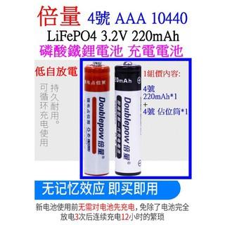 【成品購物】倍量 4號 3.2V AAA 220mAH 10440 低自放電電池 磷酸鐵鋰電池 磷酸鐵鋰充電電池 佔位筒 南投縣