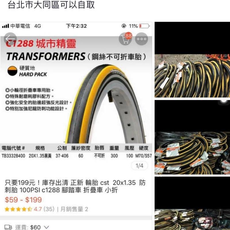 「全新庫存品出清」正新 cst c1288 20x1.35 406 腳踏車輪胎小折疊輪胎t3 fd806 20吋輪胎