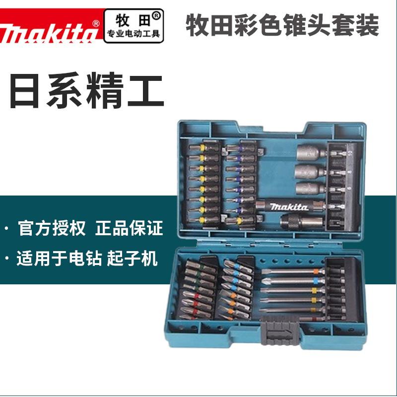 現貨➹makita牧田43件彩色螺絲批頭套裝彩虹盒多功能電動內六角起子頭