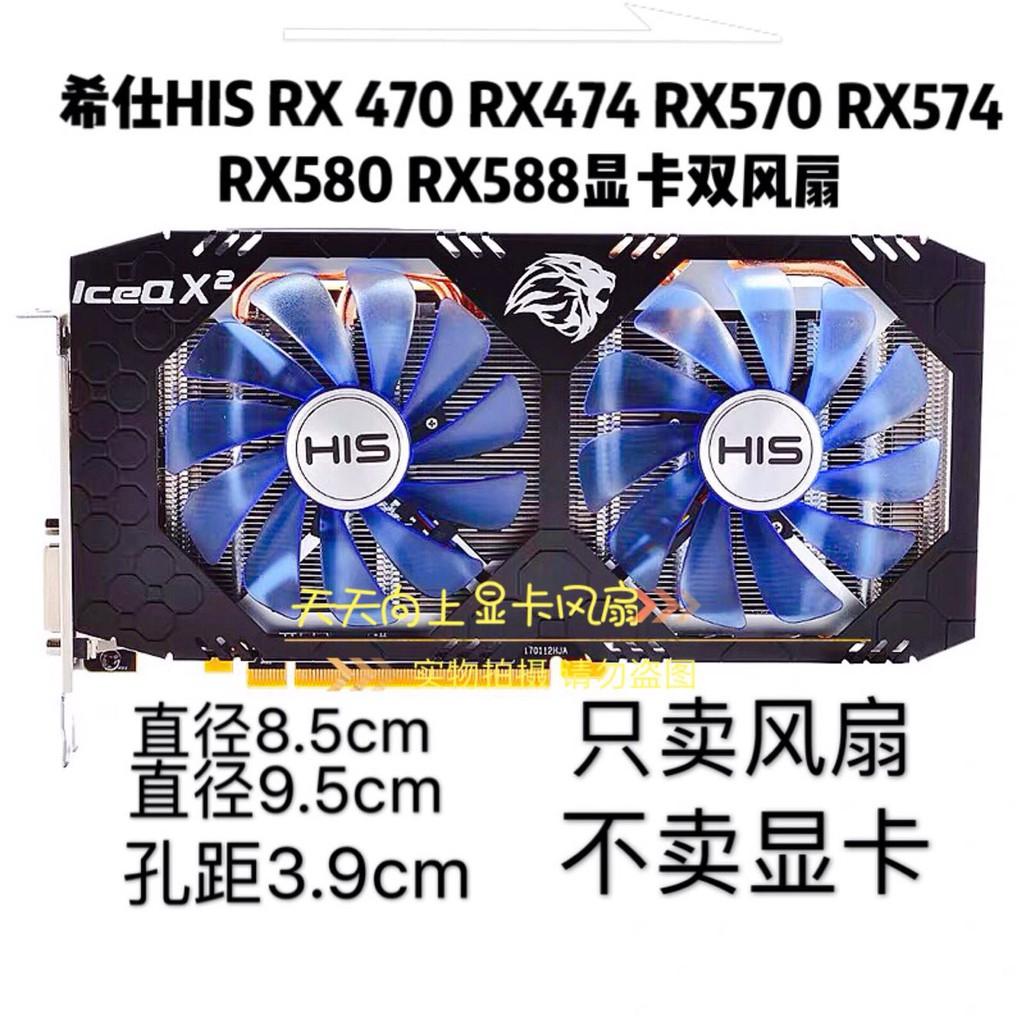 【下殺免運】希仕HIS RX 470 RX474 RX570 RX574 RX580 RX588顯卡風扇