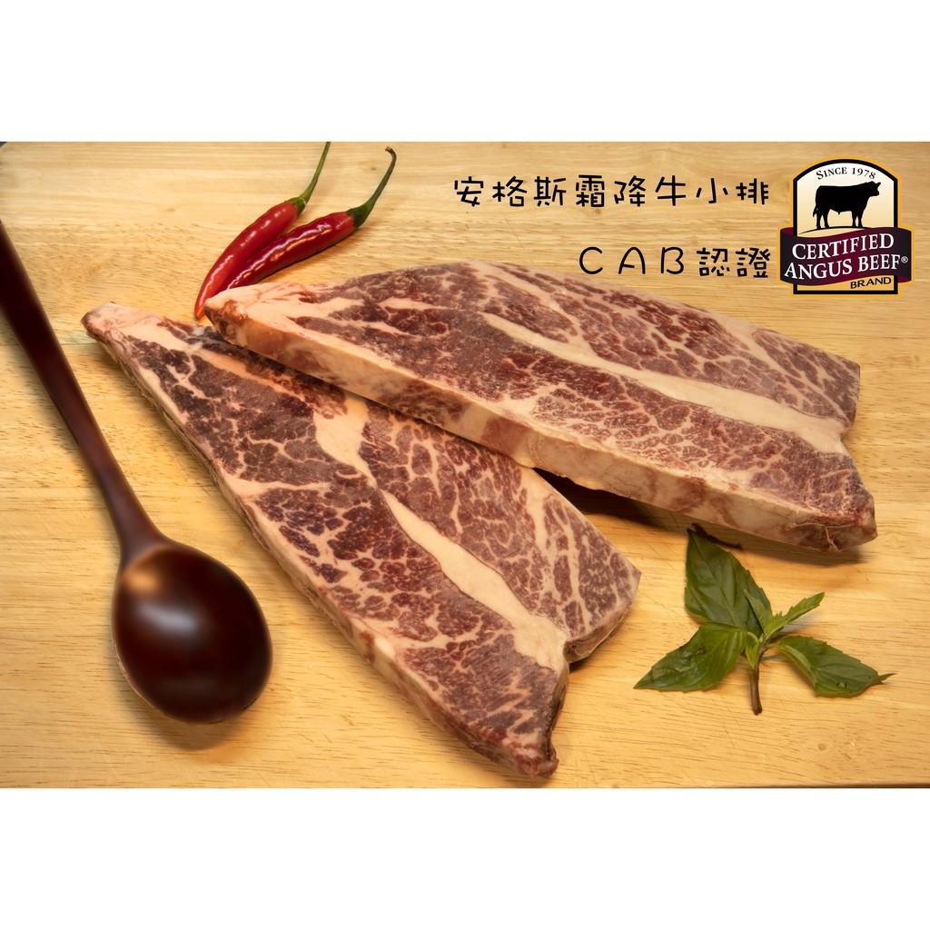 美國 安格斯 黑牛 霜降 無骨牛小排 Choice 3~4片,1355/kg(Costco1399/kg)