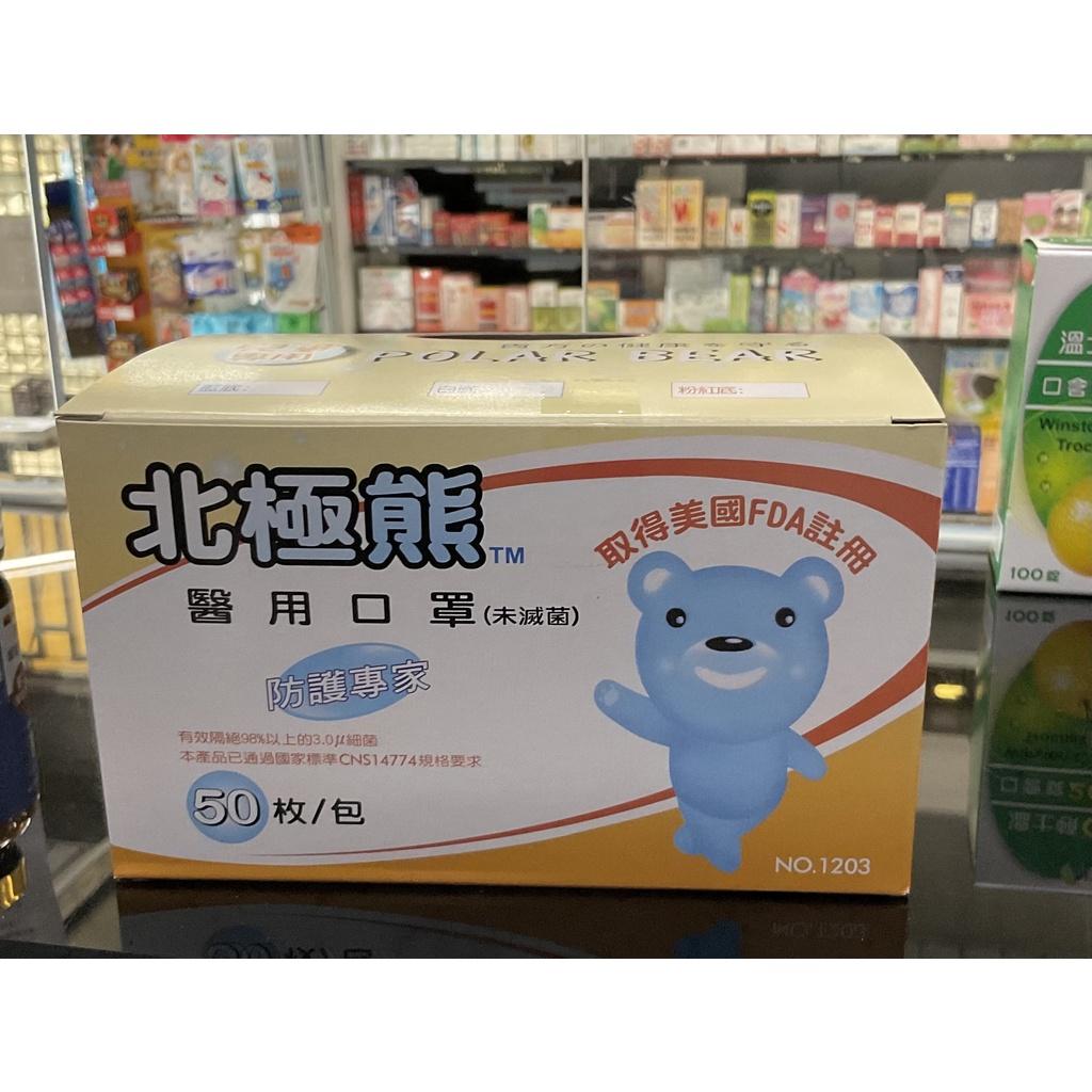 實體藥局👍 北極熊 醫用防護口罩 兒童專用 (50片/盒) 醫用口罩 醫療口罩 (藍色) 平面 MD雙鋼印
