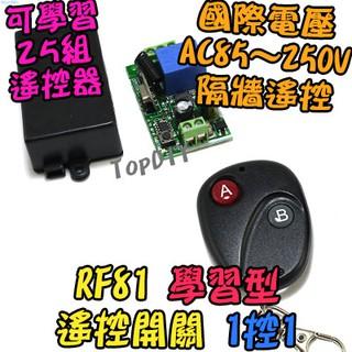 【阿財電料】RF81 遙控開關 遙控插座 遙控 電器 燈具 V5 遙控器 遙控燈 穿牆遙控 開關 智慧型 學習型 高雄市