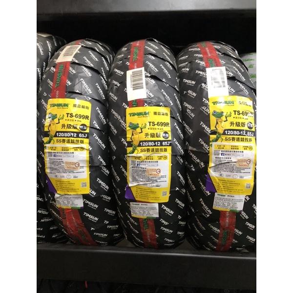 騰森輪胎 TS699 全熱熔 刀鋒胎 120/80-12 120/70-13 130/70-13