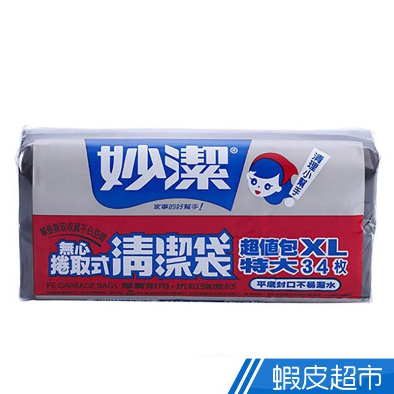 妙潔 無心捲取式清潔袋 垃圾袋 SXL/XL 現貨 蝦皮直送