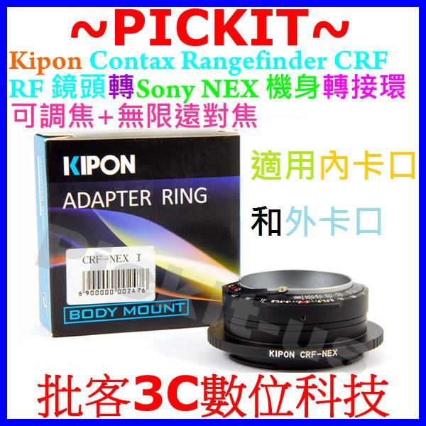 KIPON 可調焦 Contax Rangefinder CRF RF 50MM鏡頭轉Sony NEX E卡口機身轉接環