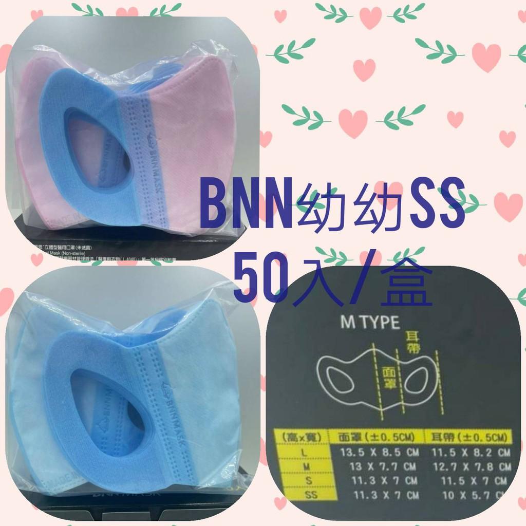現貨 台灣製 BNN鼻恩恩成人/幼幼立體型醫用口罩 (50入/盒)