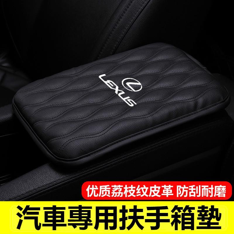 lexus 雷克薩斯 汽車扶手箱墊 中央扶手 nx ux rx is 扶手箱增高墊 車內裝飾