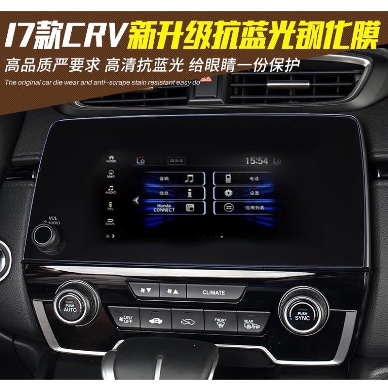 CRV5 代 CRV5.5 代 crv 5 原廠主機玻璃貼 專用 9H 抗藍光防眩防刮 螢幕保護貼 玻璃保護貼 鋼化膜