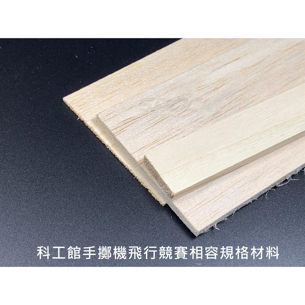 [史巴克] 科工館手擲機競賽 相容規格材料 (巴爾沙木x2+白楊木)一套 含稅價