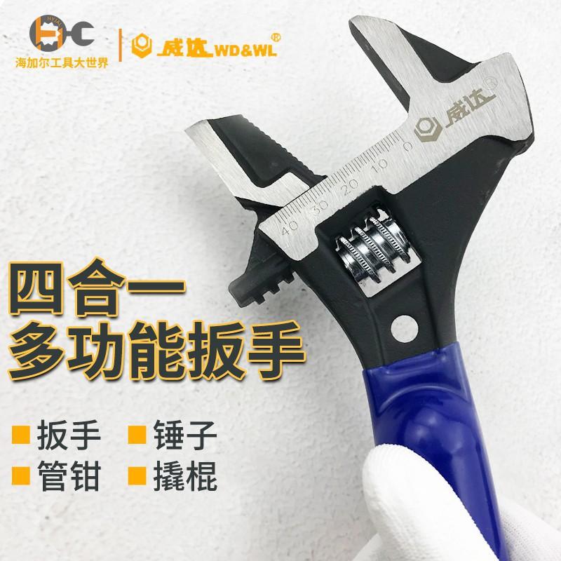 (新)(重)/促銷價/威達四合一多功能活扳手 錘式扳手管鉗扳手撬杠扳手16寸活動扳手