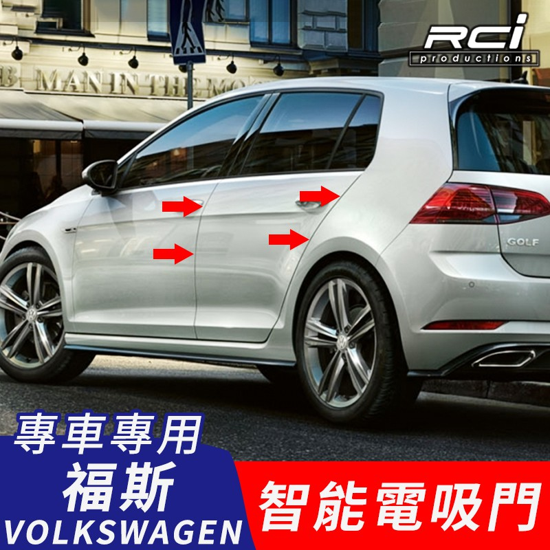 VW福斯 SKODA 汽車專用 電吸門 電動門 升級改裝套件 TIGUAN GOLF PASSAT SHARAN