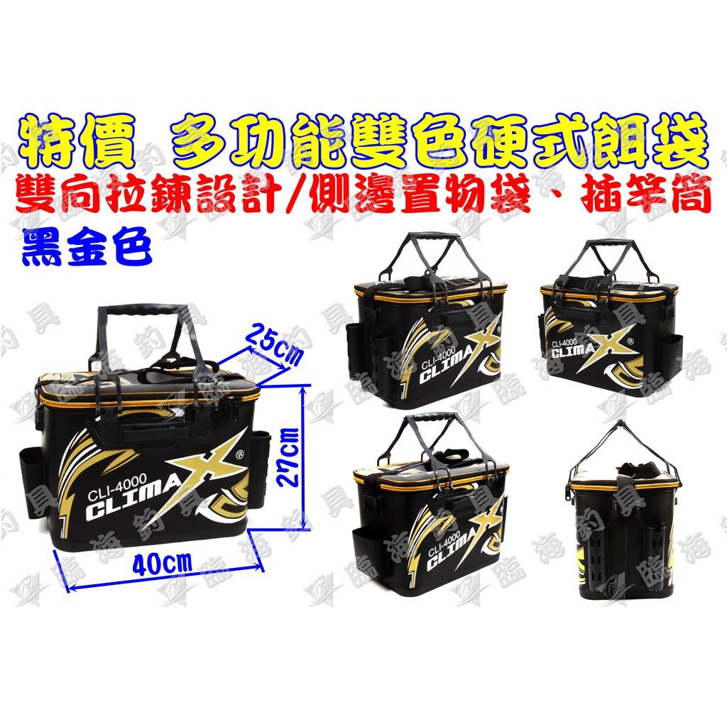 臨海釣具 24H營業 特價 多功能雙色硬式餌袋 誘餌袋 誘餌桶 硬式餌袋 40公分 黑金 非 WEX-5006