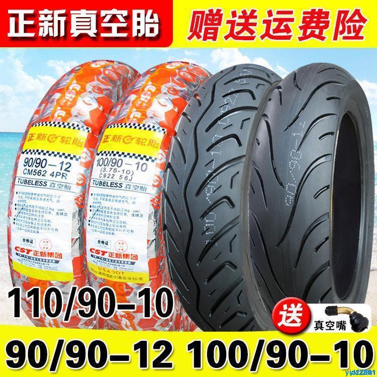 【熱賣爆款】正新輪胎 踏板車電動車摩托車 90/100/110/90-10/12 真空胎 廈門