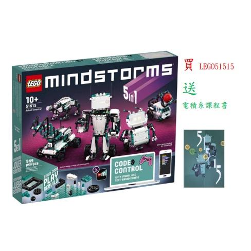 門市現貨 LEGO51515 最新機器人,含課程教本【電積系-北投門市】