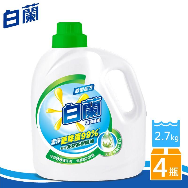 白蘭 茶樹除菌洗衣精 2.7kgX4瓶/箱